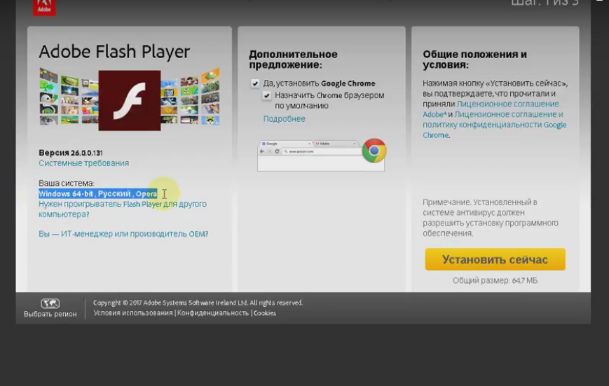 Скачать Flash Player для компьютера